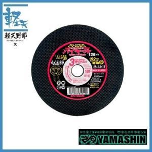 【ヤマシン】スーパーコブラ バイキール CBA-125
