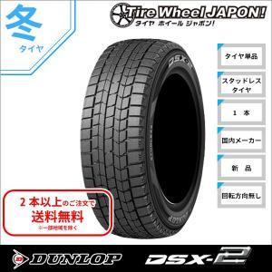 翌日発送 限定 新品1本 スタッドレスタイヤ  205/65R15 94Q XL ダンロップ DSX...