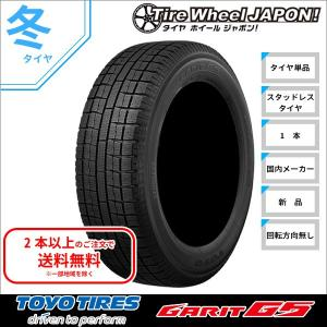 新品1本 スタッドレスタイヤ 215/45R17 トーヨー ガリット G5 17インチ