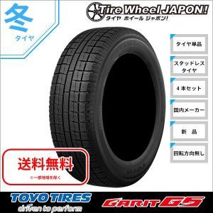 新品4本セット スタッドレスタイヤ 215/55R17 トーヨー ガリット G5 17インチ