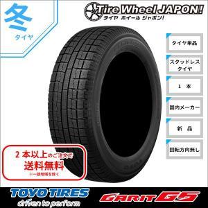 新品1本 スタッドレスタイヤ 225/55R17 トーヨー ガリット G5 17インチ