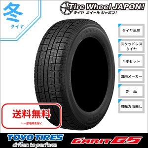 新品4本セット スタッドレスタイヤ 245/45R17 トーヨー ガリット G5 17インチ