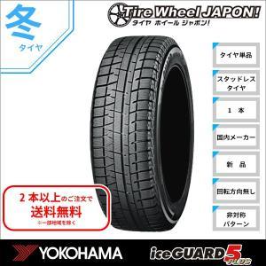 新品1本 スタッドレスタイヤ 155/65R14 ヨコハマ ...