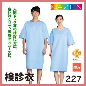 検診衣 227-91