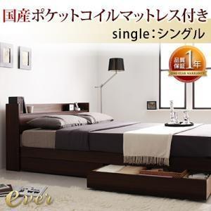 コンセント付き収納ベッド【Ever】エヴァー【国産ポケットコイルマットレス付き】シングル|k-yorozuya