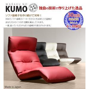 3ヶ所リクライニング付きチェアー 座椅子 PUレザー仕様【代引不可】|k-yorozuya