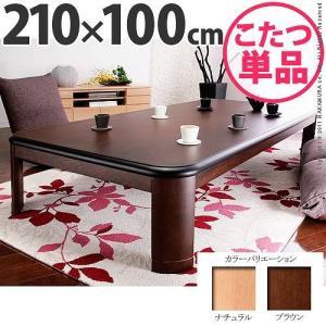 楢 ラウンド 折れ脚 こたつ リラ 210×100cm 長方形 折りたたみ こたつテーブル|k-yorozuya
