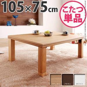 国産 折れ脚 こたつ ローリエ 105x75cm 長方形 折りたたみ  こたつテーブル k-yorozuya