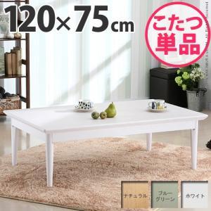 北欧 デザイン こたつ テーブル コンフィ 120×75cm 長方形|k-yorozuya