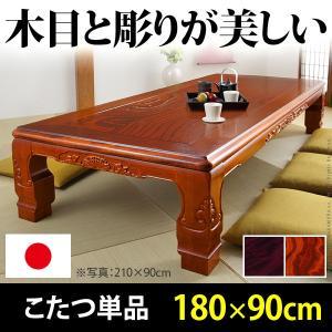 家具調 こたつ 和調継脚こたつ 180x90cm 長方形|k-yorozuya