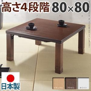こたつテーブル 正方形 日本製 高さ4段階調節 折れ脚こたつ フラットローリエ 80×80cm|k-yorozuya