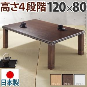 こたつテーブル 長方形 日本製 高さ4段階調節 折れ脚こたつ フラットローリエ 120×80cm|k-yorozuya