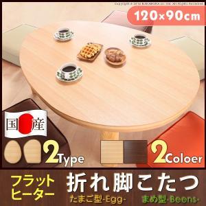 こたつ テーブル 折脚フラットヒーターこたつ 〔エッグ&ビーンズ〕 120x90cm 国産|k-yorozuya
