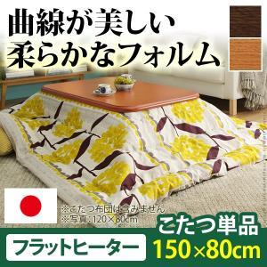 こたつ テーブル 大判サイズ 折れ脚・継脚付フラットヒーターこたつ 〔フラットリラ〕 150x80cm 長方形|k-yorozuya