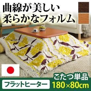 こたつ テーブル 大判サイズ 折れ脚・継脚付フラットヒーターこたつ 〔フラットリラ〕 180x80cm 長方形|k-yorozuya