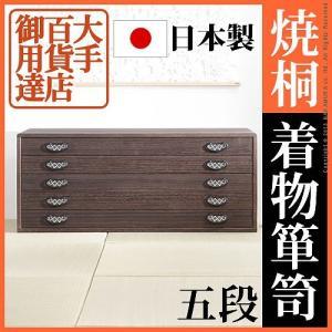 焼桐着物箪笥 5段 桔梗(ききょう) 桐タンス 着物 収納 国産 k-yorozuya