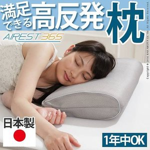 新構造エアーマットレス エアレスト365 ピロー 32×50cm 高反発 枕 洗える 日本製|k-yorozuya