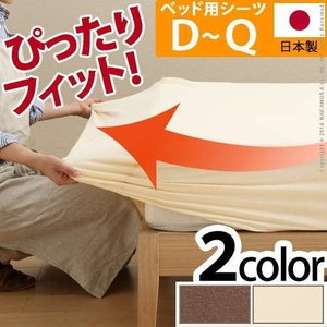どんなマットでもぴったりフィット スーパーフィットシーツ ベッド用LFサイズ(D〜K) シーツ ボックスシーツ 日本製|k-yorozuya