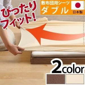 どんな布団でもぴったりフィット スーパーフィットシーツ 布団用 ダブルサイズ 布団カバー シーツ 日本製|k-yorozuya