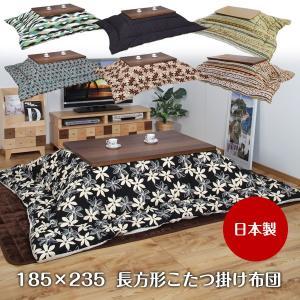 安心日本製の正方形こたつ布団 185×235cm 送料無料|k-yorozuya