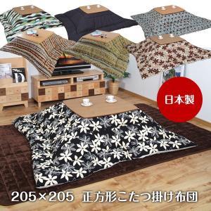 安心日本製の正方形こたつ布団 205×205cm 送料無料|k-yorozuya