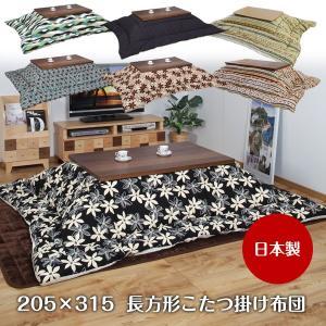 安心日本製の正方形こたつ布団 205×315cm 送料無料|k-yorozuya