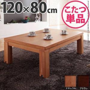 キャスター付き こたつ テーブル トリニティ 120x80cm 長方形 コタツ ローテーブル|k-yorozuya