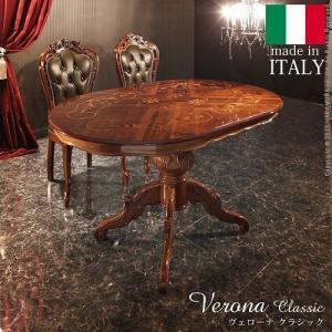 アンティーク調 輸入家具 ヴェローナクラシック ダイニングテーブル 幅135cm|k-yorozuya