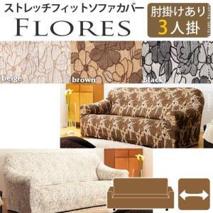 スペイン製 ストレッチフィット ソファカバー FLORES〔フロレス〕アーム付き 3人掛け用 ソファーカバー ストレッチ 肘付き 3人掛け|k-yorozuya
