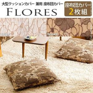 スペイン製 座布団カバー FLORES〔フロレス〕 2枚セット 座布団 カバー クッションカバー|k-yorozuya