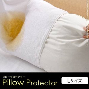 スペイン製ピロープロテクター Lサイズ ピローケース 枕カバー パイル|k-yorozuya
