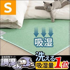 除湿シート 除湿マット 洗える 湿度調整マット 調湿くん シングル 90×180cm 布団 k-yorozuya