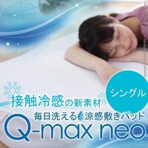 敷パッド シングル 日本製 接触冷感敷きパッド キューマックス・ネオ 100×205cm k-yorozuya