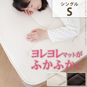 寝心地復活 ふかふか敷きパッド コンフォートプラス シングル 100×200cm 敷パッド 日本製 洗える快眠 k-yorozuya