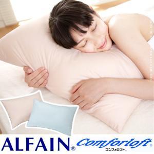 枕 日本製 いつも清潔!洗える 防ダニ枕 コンフォール 43×63cm k-yorozuya