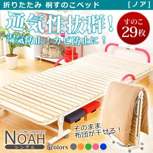 折りたたみすのこベッド  NOAH -ノア-  シングル|k-yorozuya