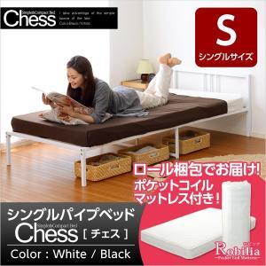 シングルパイプベッド -Chess-チェス シングル(ロール梱包のポケットコイルマットレス付き)代引き不可|k-yorozuya