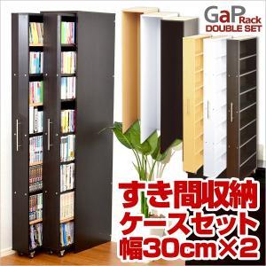 すき間収納ラック GaP ラック2台+専用ケースセット|k-yorozuya