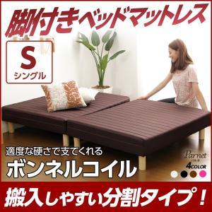 脚付きマットレスベッド -Parnet-パルネ (ボンネルコイル・シングル用)移動がラクな分割式タイプ|k-yorozuya