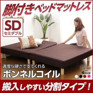 脚付きマットレスベッド -Parnet-パルネ (ボンネルコイル・セミダブル用)移動がラクな分割式タイプ|k-yorozuya