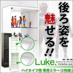 コレクションラック -Luke-ルーク 専用ミラー2枚セット(ハイタイプ用/深型・浅型共通)|k-yorozuya