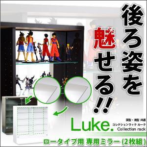 コレクションラック -Luke-ルーク 専用ミラー2枚セット(ロータイプ用/深型・浅型共通)|k-yorozuya