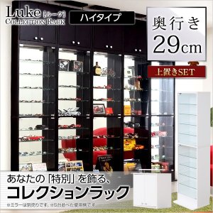 コレクションラック -Luke-ルーク 深型ハイタイプ セット(本体+上置き)|k-yorozuya