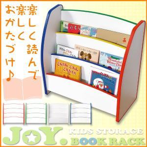 キッズファニチャー JOY. BOOK RACK ブックラック代引き不可|k-yorozuya