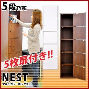 マルチカラーボックス5D NEST. 5ドアタイプ|k-yorozuya