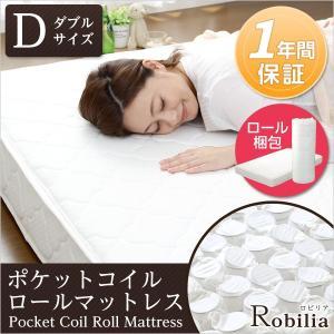ポケットコイルスプリングマットレス -Robilia-ロビリア (ダブル用) ロール梱包でラクラク搬入可能|k-yorozuya