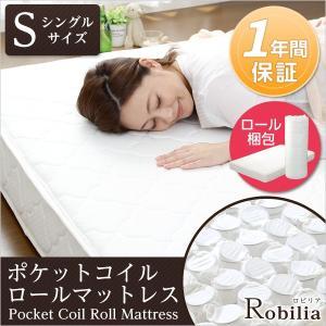 ポケットコイルスプリングマットレス -Robilia-ロビリア (シングル用) ロール梱包でラクラク搬入可能|k-yorozuya