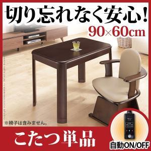 こたつ 長方形 ダイニングテーブル 人感センサー・高さ調節機能付き ダイニングこたつ 〔アコード〕 90x60cm こたつ本体のみ|k-yorozuya