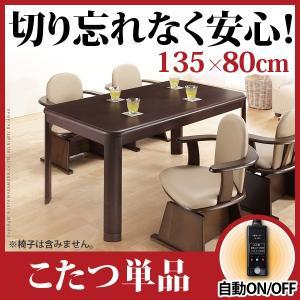 こたつ 長方形 ダイニングテーブル 人感センサー・高さ調節機能付き ダイニングこたつ 〔アコード〕 135x80cm こたつ本体のみ|k-yorozuya