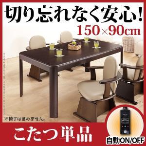 こたつ 長方形 ダイニングテーブル 人感センサー・高さ調節機能付き ダイニングこたつ 〔アコード〕 150x90cm こたつ本体のみ|k-yorozuya